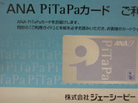 P2080159
