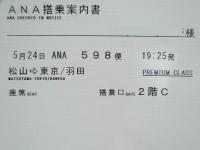 P5240227a
