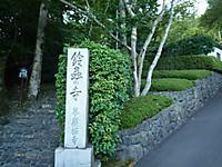P1170215